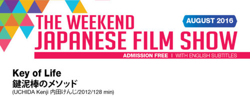 The Weekend Japanese Film Show in August  Key of Life