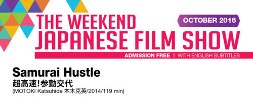THE WEEKEND JAPANESE FILM SHOW IN OCTOBER ? SAMURAI HUSTLE