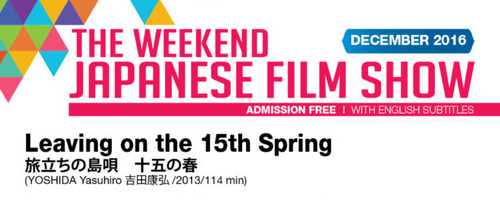 THE WEEKEND JAPANESE FILM SHOW IN DECEMBER ? LEAVING ON THE 15TH SPRING