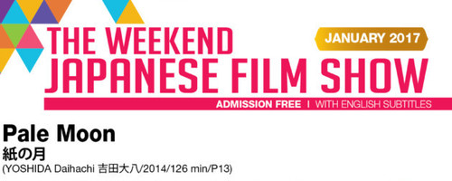 THE WEEKEND JAPANESE FILM SHOW IN JANUARY ? PALE MOON