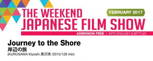 The Weekend Japanese Film Show in February  Journey to the Shore