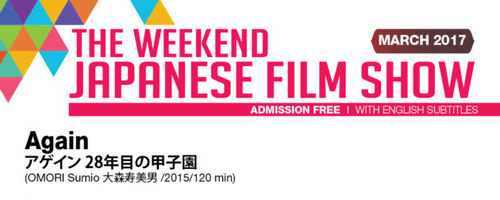 The Weekend Japanese Film Show in March  Again