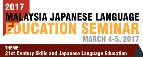 2017 Malaysia Japanese Language Education Seminar