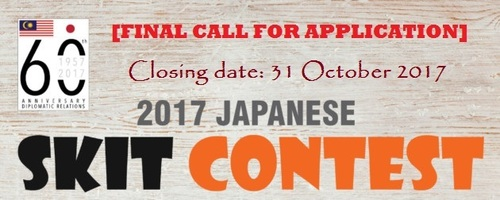 2017 Japanese Skit Contest for University and College Students