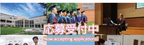 [APPLICATION CLOSED] Graduate Program in Japanese Language and Culture (Master's Course)