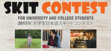 [Results] 2017 Japanese Skit Contest for University and College Students