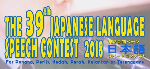 [APPLICATION CLOSED]The 39th Penang Japanese Speech Contest  For The Northern Region