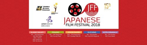 [APPLICATION CLOSED] Japanese Film Festival 2018