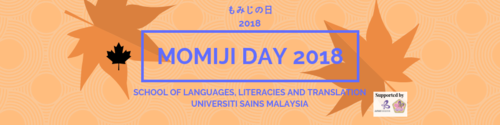 Momiji Day 2018 (APPLICATION CLOSED) The Inaugural Japanese Language Poem Recital Contest