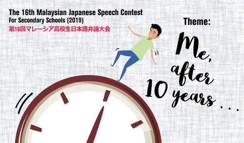 [CALLING FOR AUDIENCE] The 16th Japanese Speech Contest for Secondary Schools (2019)