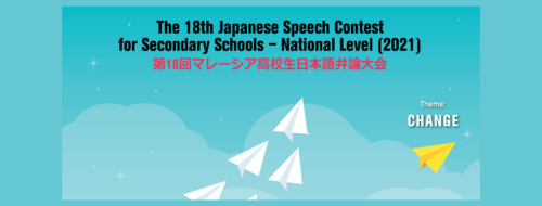 The 18th Japanese Speech Contest for Secondary Schools (2021)