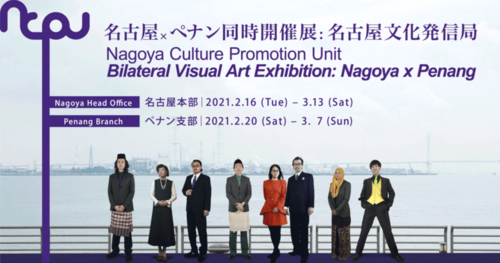 Nagoya Culture Promotion Unit Bilateral Visual Art Exhibition: Nagoya x Penang