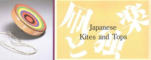 Japanese Kites And Tops Exhibition