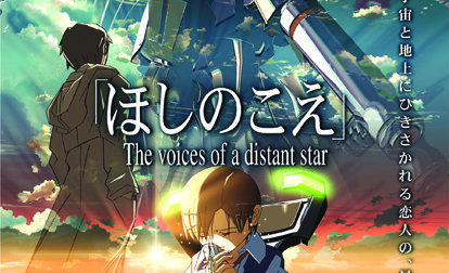 FILM SCREENING - The Voices of a Distant Star [Hoshi no Koe(ほしのこえ)]
