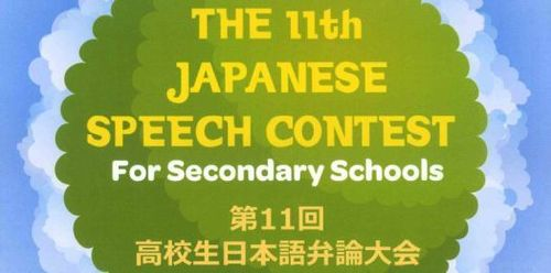 The 11th Japanese Speech Contest for Secondary Schools 第11回高校生日本語弁論大会