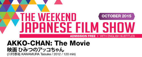 The Weekend Japanese Film Show in October  AKKO-CHAN: The Movie