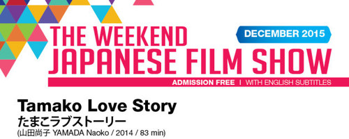 THE WEEKEND JAPANESE FILM SHOW IN DECEMBER ? TAMAKO LOVE STORY