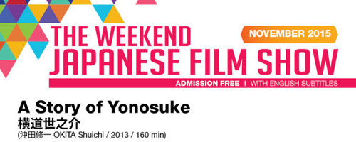 The Weekend Japanese Film Show in November  A Story of Yonosuke