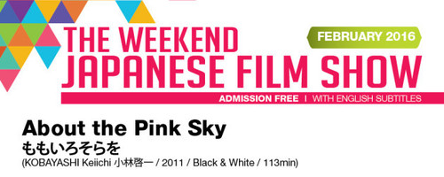 The Weekend Japanese Film Show in February  About the Pink Sky