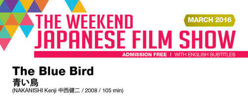 The Weekend Japanese Film Show in March  The Blue Bird
