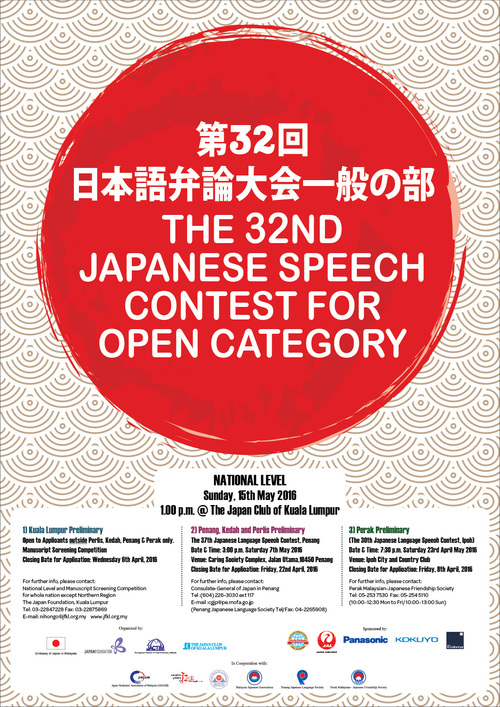 The 32nd Japanese Speech Contest for Open Category 第32回日本語弁論大会 一般の部