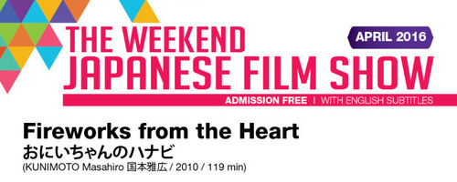 The Weekend Japanese Film Show in April  Fireworks from the Heart