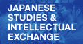 Japanese Studies & Intellectual Exchanges